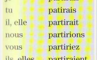 Проспрягать «recevoir» — французское спряжение