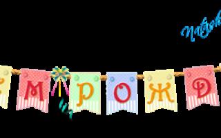 С днём рождения во французском