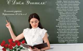Учитель в украинский