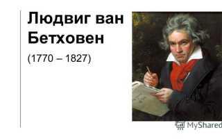 16 декабря в 1770 году родился людвиг ван бетховен