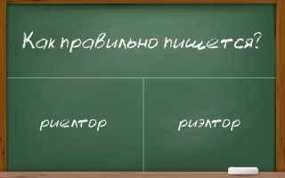 «риелтор» или «риэлтор»: как правильно писать, как правильно говорить?