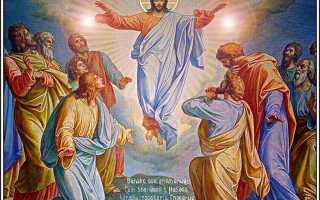 Вознесение господне у западных христиан
