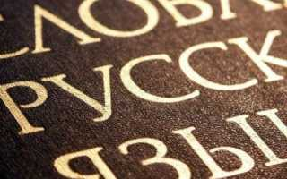 Как пишется слово «валерьевич»?