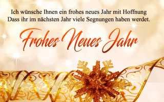 Рождественские поздравления на немецком