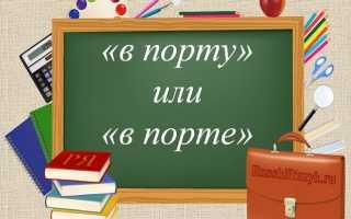 Морфологический разбор слова «порток»