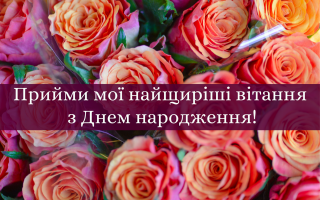 Привітання з днем народження на українській мові