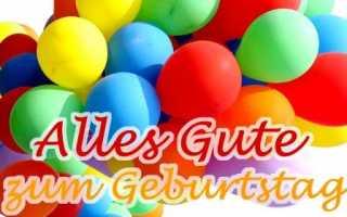 Видео пожелания с днем рождения на немецком