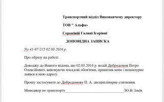 Працюй в русский