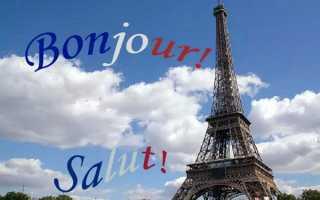 Перевод «bonjour» на русский