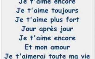 Перевод «признание в любви» на французский