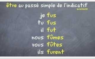 Passé antérieur во французском