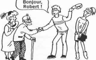 Французский с нуля