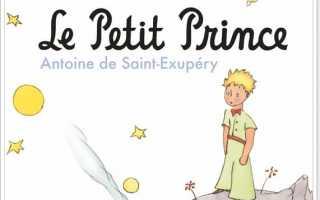 Перевод «настоящий друг» на французский