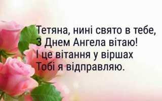 Значення імені тетяна українською мовою