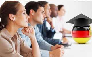 Как получить бесплатное образование в германии