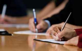 Как писать правильно учереждение или учреждение?