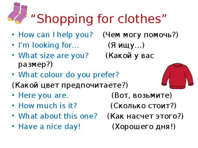 Диалог На Английском Языке В Магазине Одежды