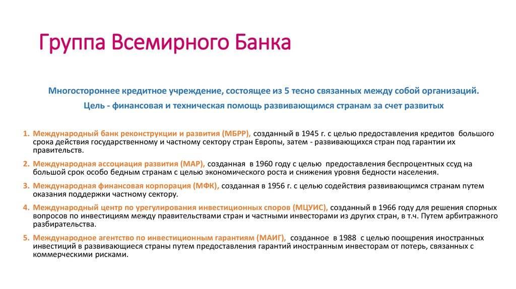 Вопрос 3. всемирный банк, его цели и задачи