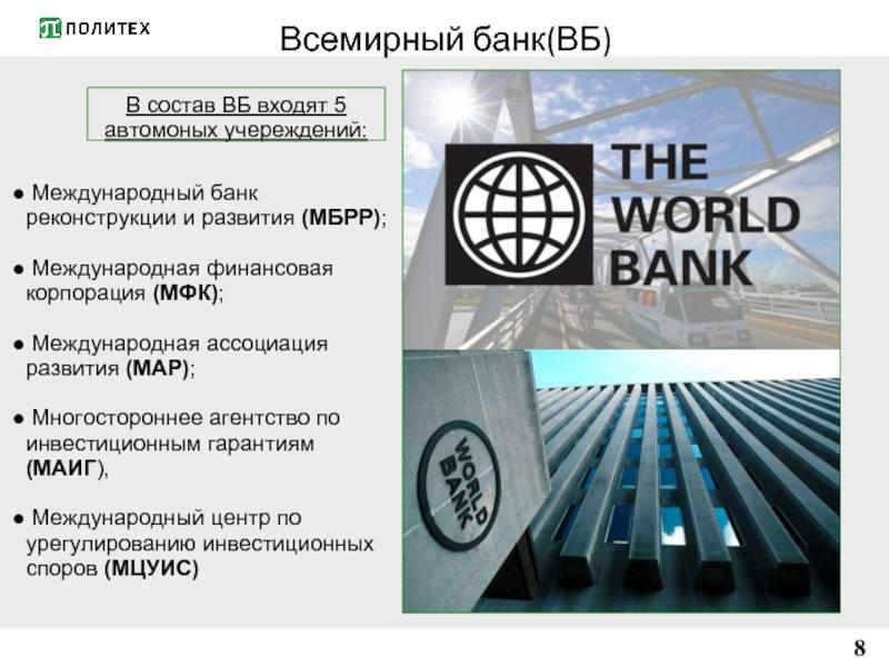 Международный банк реконструкции и развития