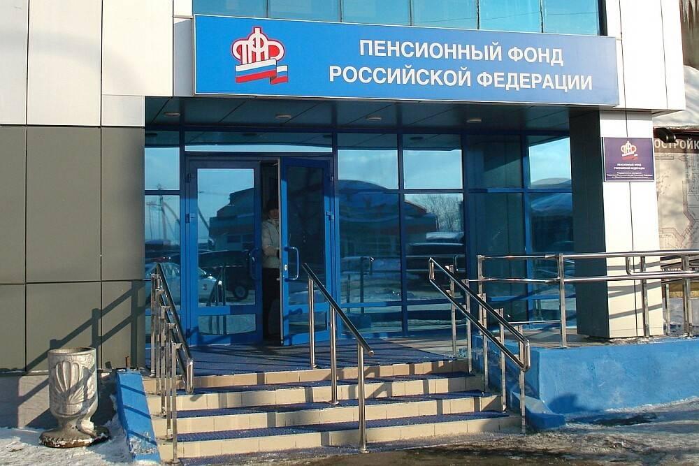 Пенсионный фонд архангельск личный кабинет номер телефона минимальная пенсия для неработающих пенсионеров в подмосковье