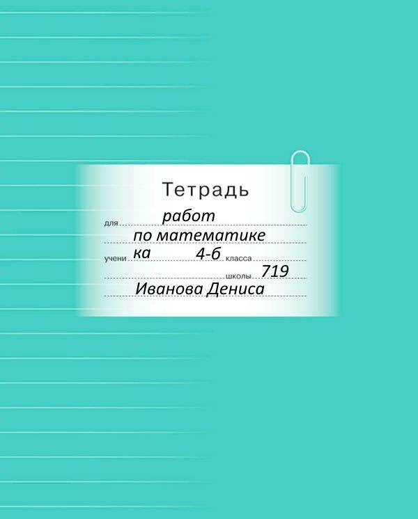 Как подписать тетрадь по английскому языку на английском языке образец?