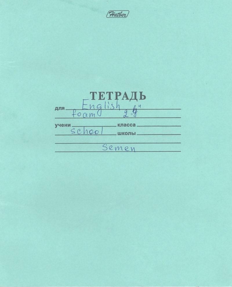 Как подписывать тетради по английскому и русскому языках :: syl.ru