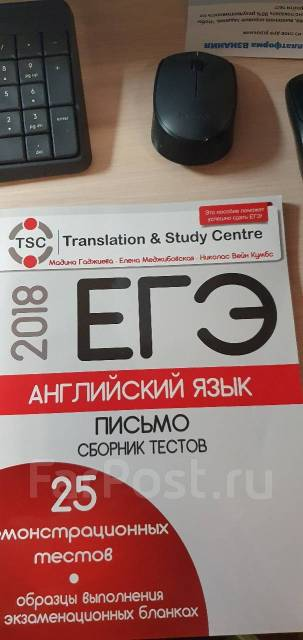 Егэ: английский язык. подготовка снуля.
