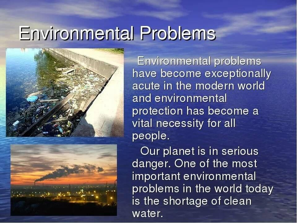 Про экологию на английском языке (сочинения и размышления)