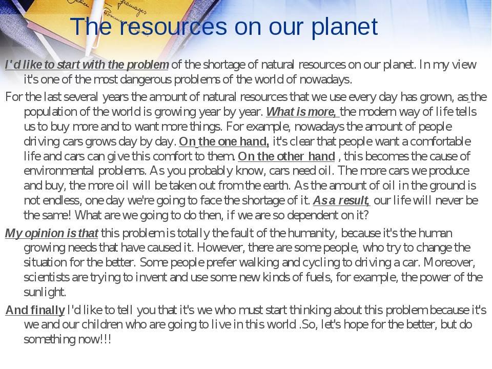 Топики по английскому на тему экология (ecology). защита окружающей среды