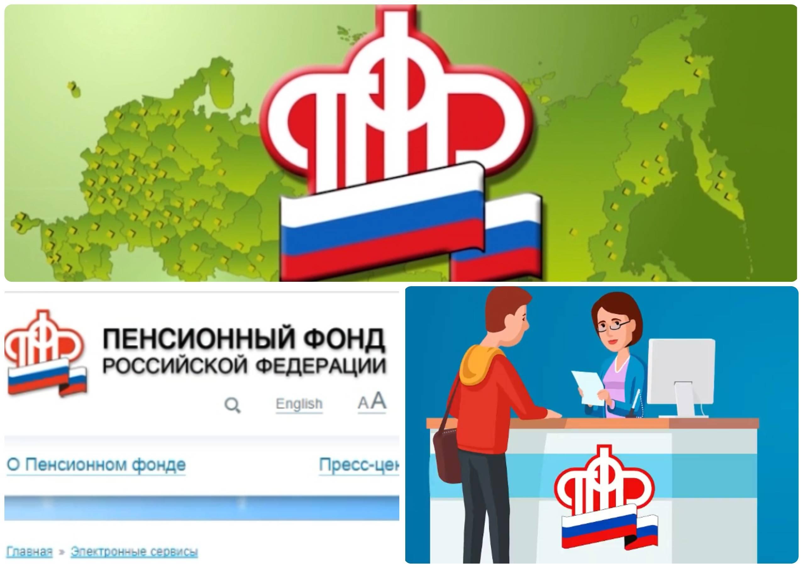 Пенсионный фонд российской федерации (пфр) — вся контактная информация   fundinfo.ru