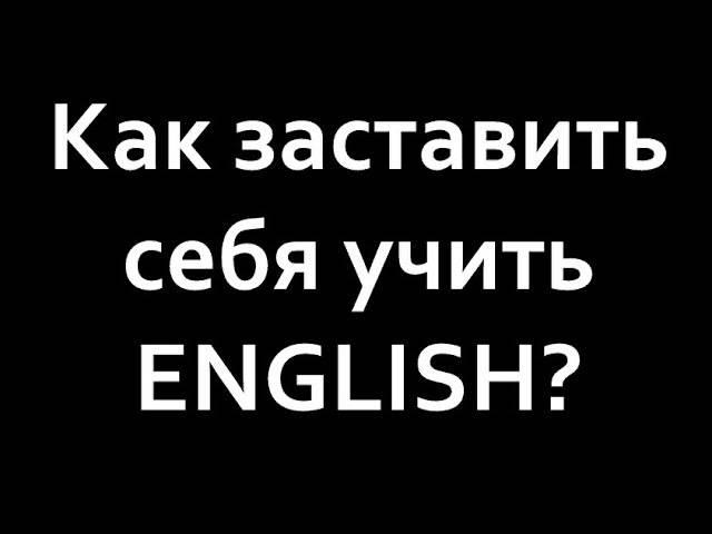 Как заставить себя выучить язык – психология – домашний
