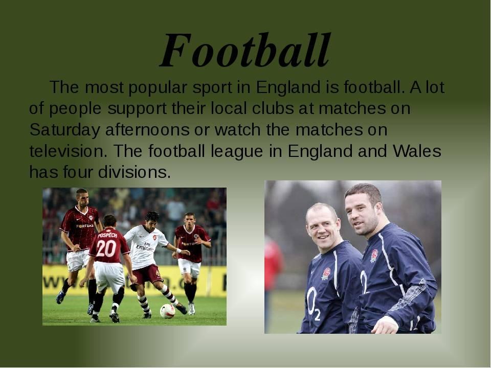 Спорт и игры