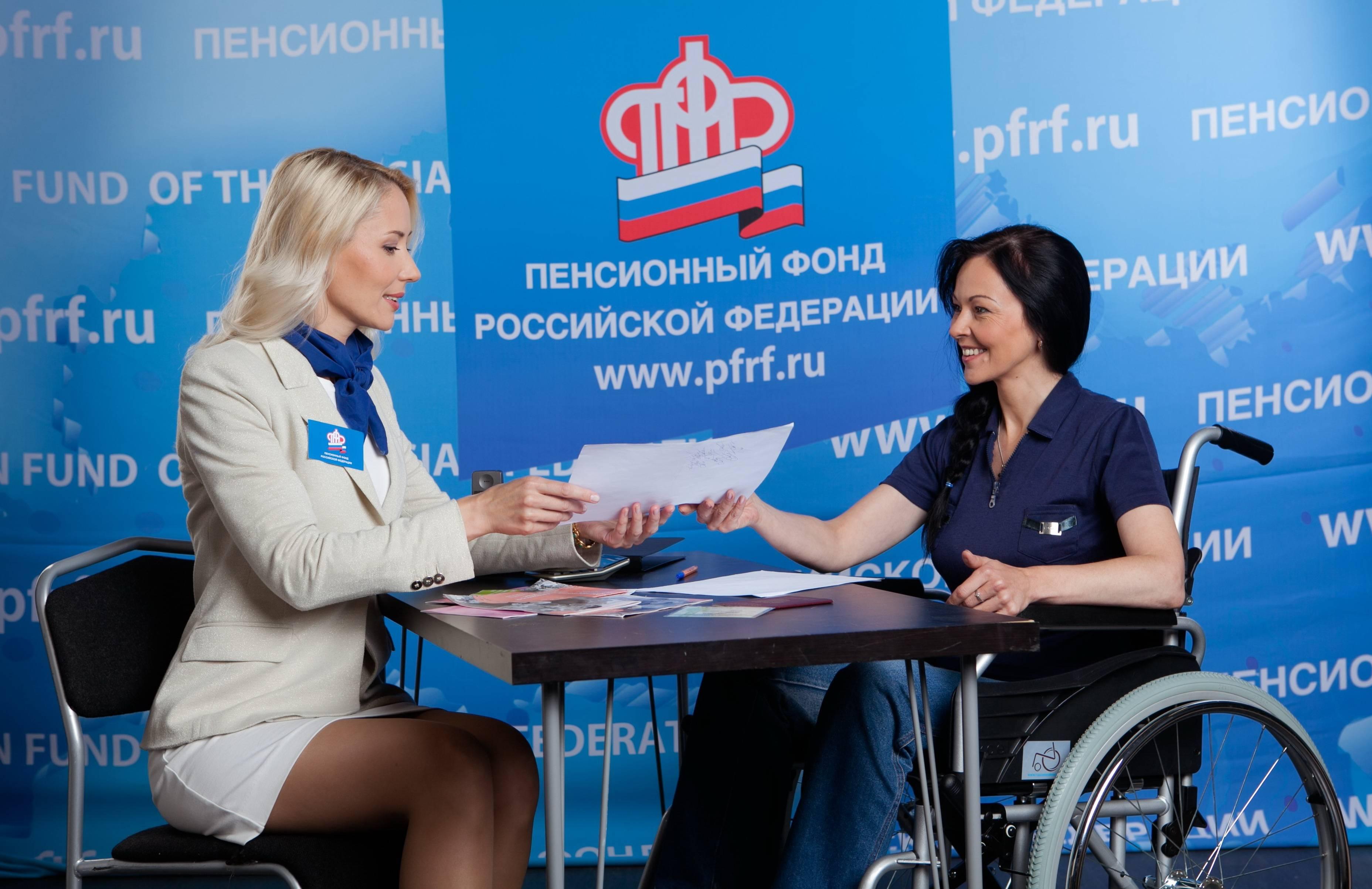 Пенсионный фонд российской федерации (пфр) — вся контактная информация