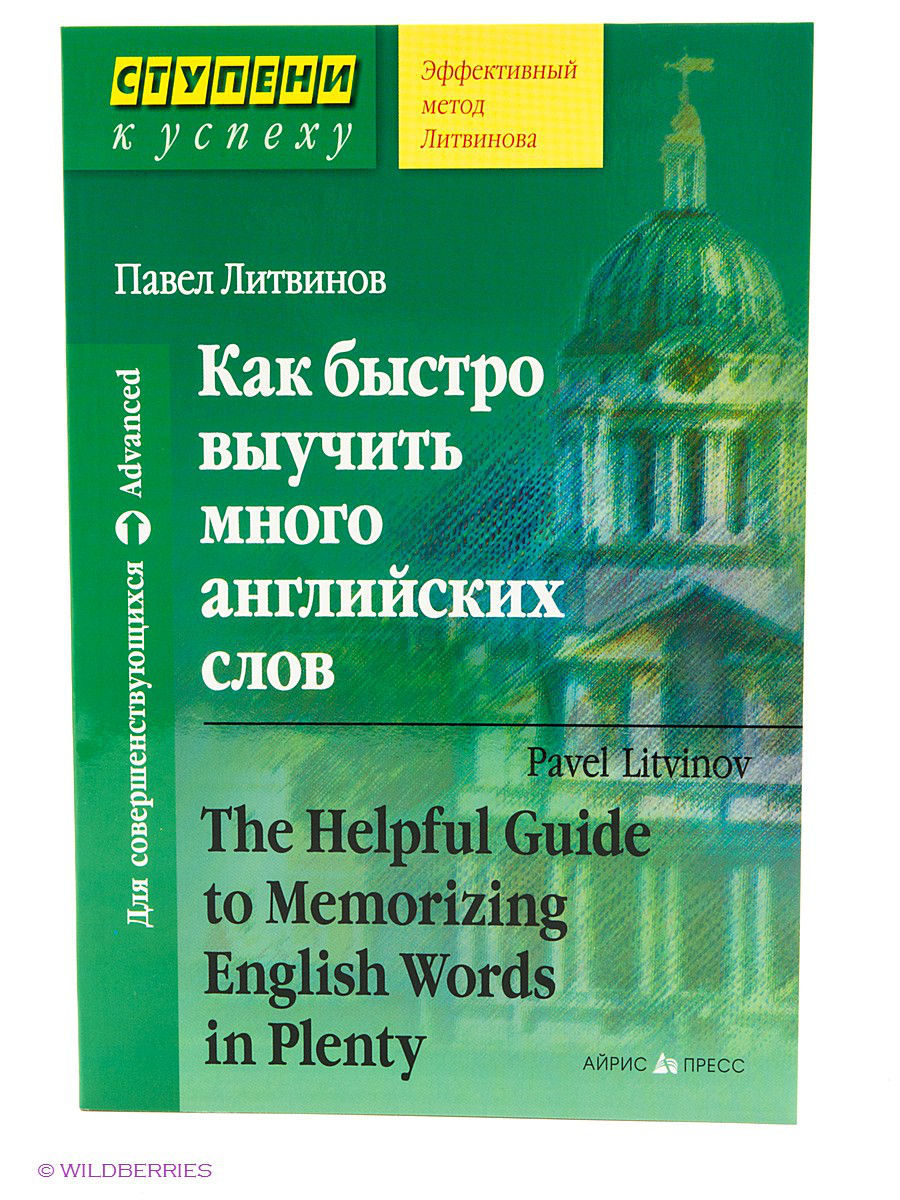 Как быстро научиться читать по-английски с нуля самостоятельно. советы для изучающих английский.