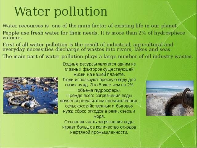 Types of pollution (тема: виды загрязнений) / сочинение на английском языке с переводом на русский.  тексты для изучающих (english / английский язык) школьников и студентов.