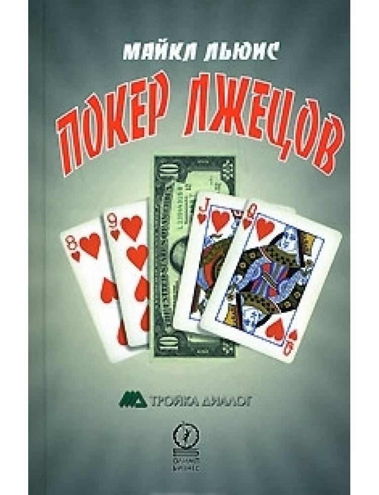 Книга покер лжецов читать онлайн казино онлайн с живым крупье