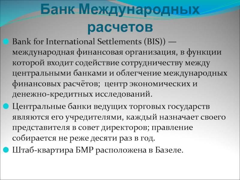 Группа всемирного банка | банк россии
