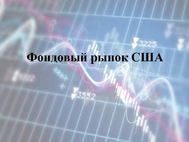 Фондовый рынок россии - что это, структура и участники