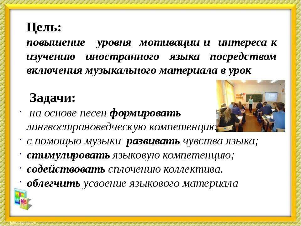 Мотивация для изучения английского языка | статьи по английскому на study.ru