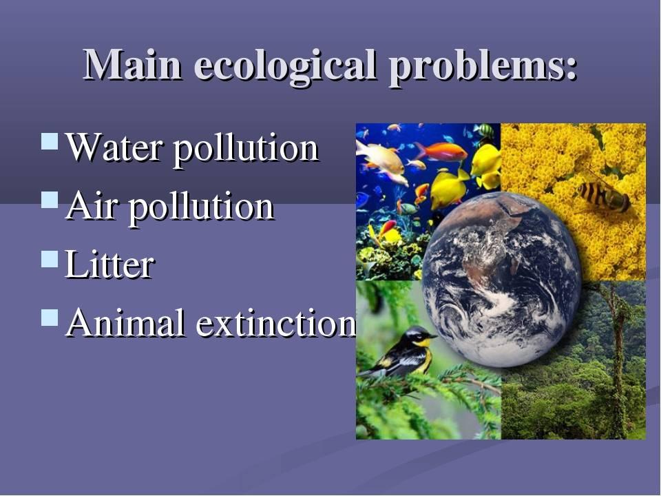 Экологические проблемы (текст на английском с переводом)