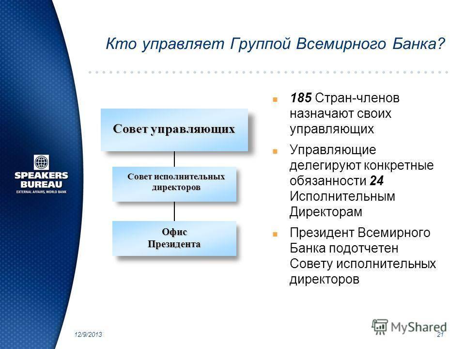Всемирный банк — википедия. что такое всемирный банк