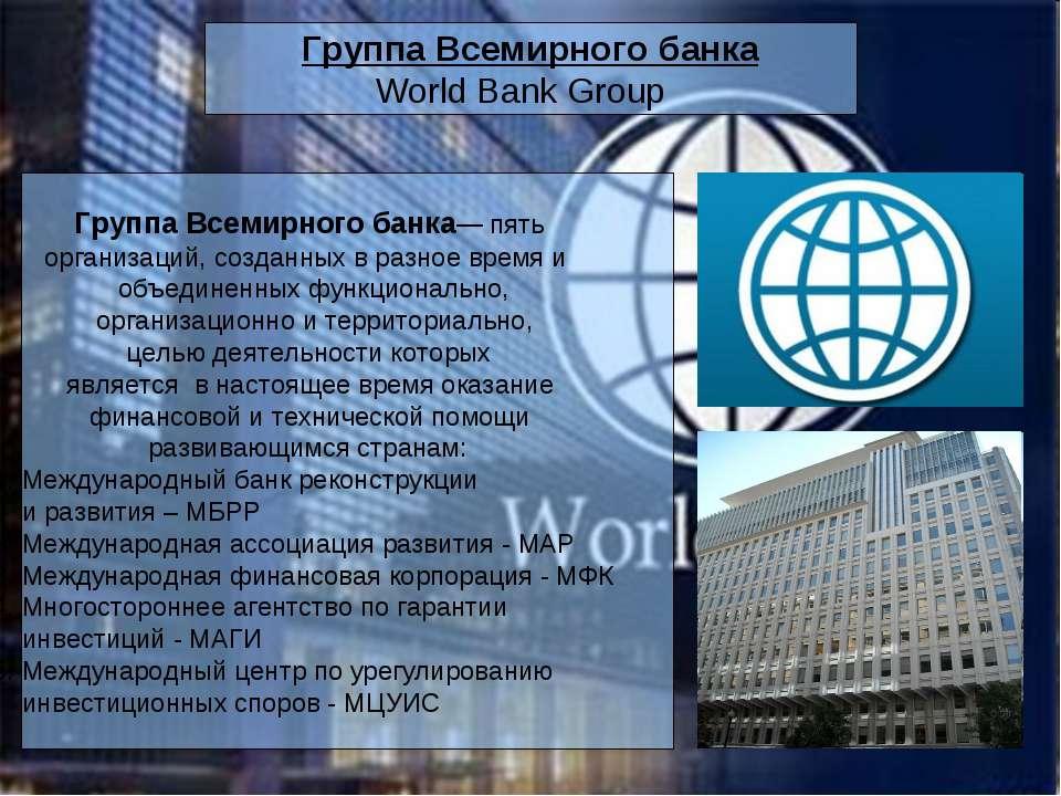 Всемирный банк - вики