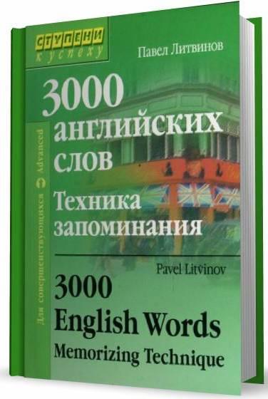 Запоминаем английские слова легко. шесть стратегий эффективного обучения.
