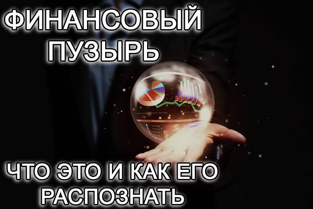 Как найти и разоблачить экономический пузырь | финтолк
