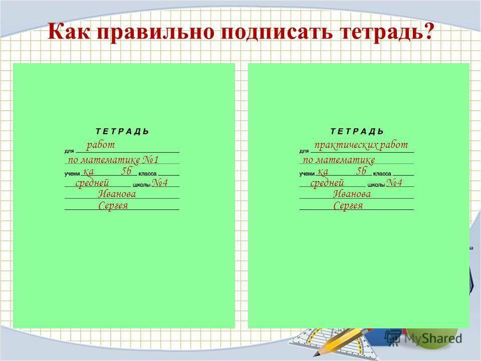 Как подписывать тетради по английскому и русскому языках