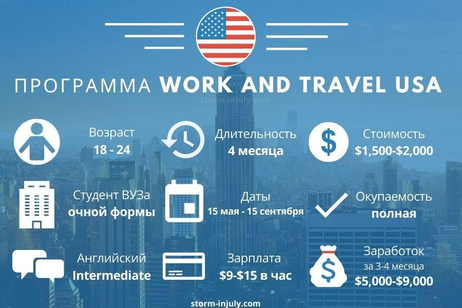 Программа work and travel