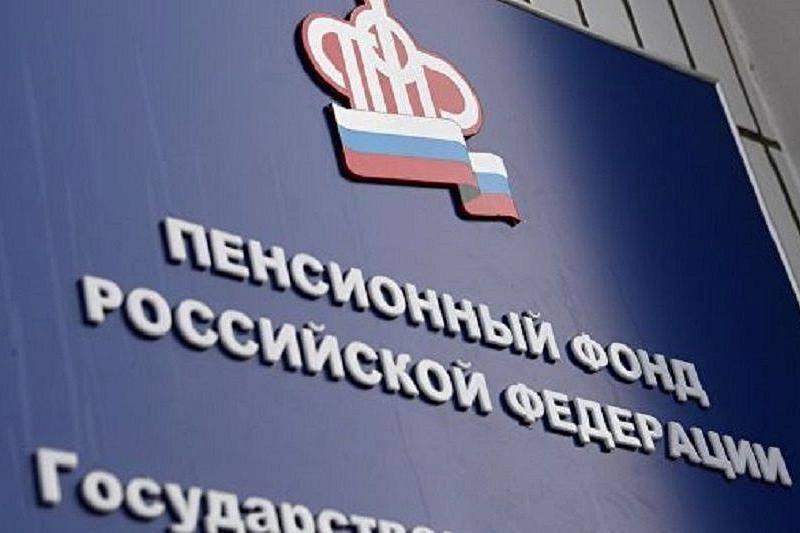Пенсионный фонд москва официальный сайт: телефон, адрес