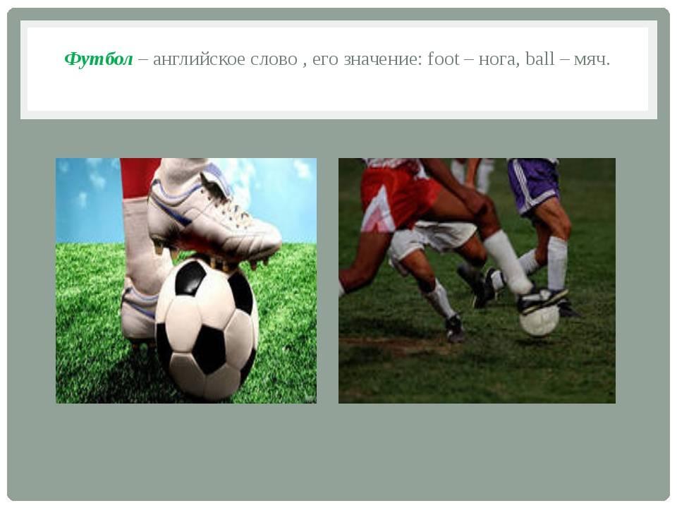 Слова на тему футбол на английском языке с переводом и транскрипцией