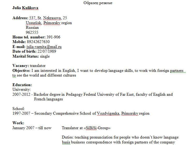 Резюме главного бухгалтера на английском языке услуги бухгалтерские как оформить