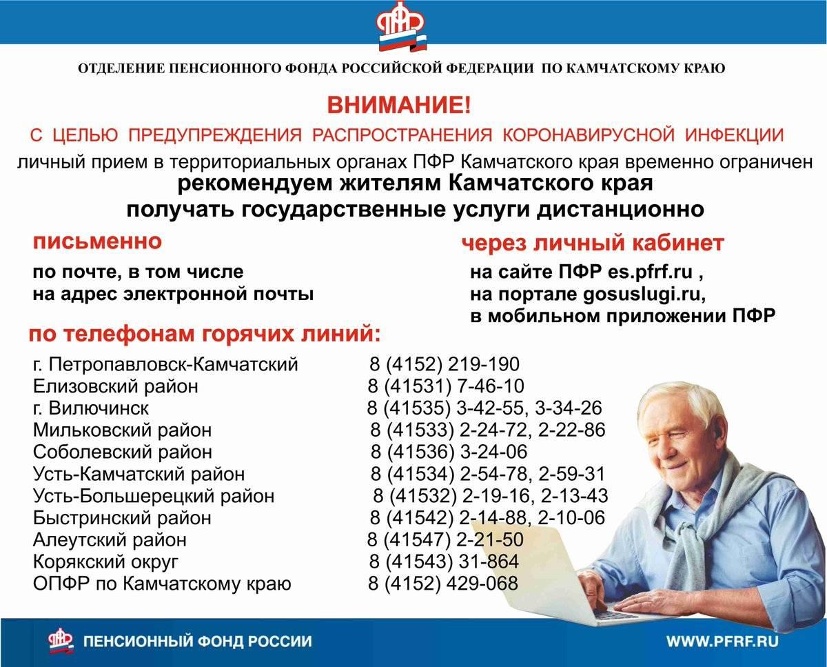 Структура пфр: устройство пенсионного фонда